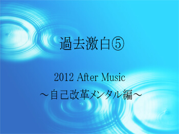 2012 After Music 自己改革メンタル編